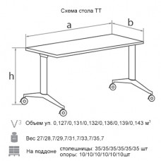 Офисный стол TT