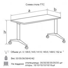 Офисный стол TTC